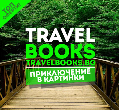 Travelbooks.bg
